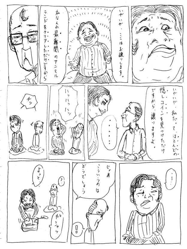 jinginaki2088.jpg