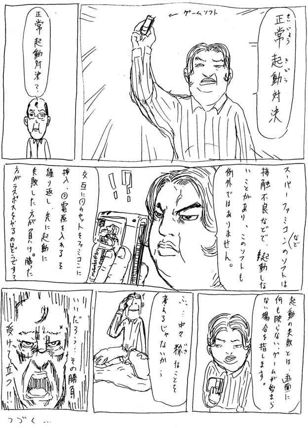 jinginaki3088.jpg