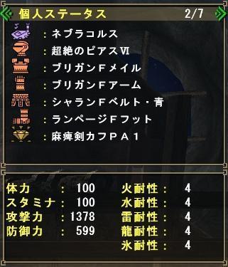 麻痺剣捕獲名人笛構成_1