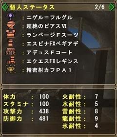 大3貫通強化狙い撃ち構成_1_r