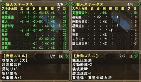 大3貫通強化狙い撃ち構成_2_r
