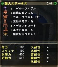 特3貫通強化狙い撃ち構成_1_r