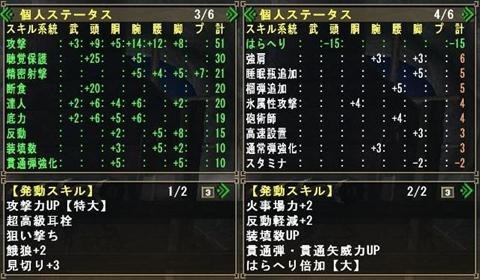 特3貫通強化狙い撃ち構成_2_r