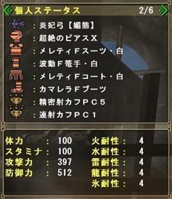 特4連射弓構成_1_r