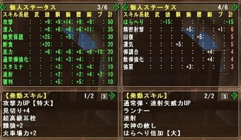 特4連射弓構成_2_r