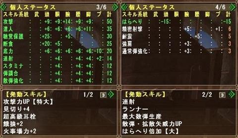 特4拡散弓構成_2_r