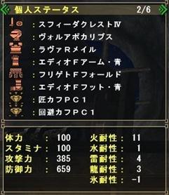 激運汎用剣士構成_1_r