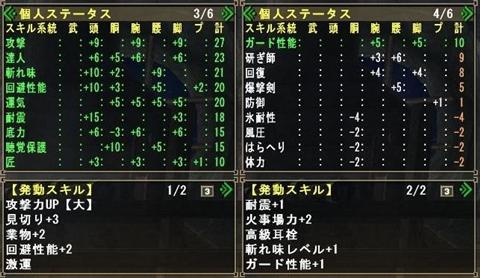 激運汎用剣士構成_2_r