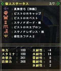 爆撃根性毒無効構成_1_r