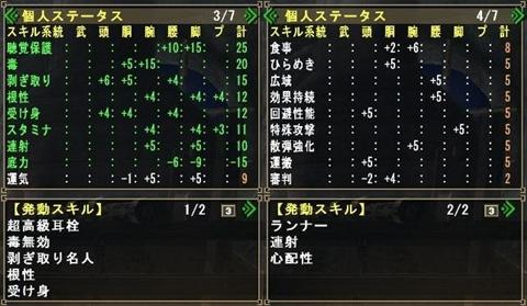 爆撃根性毒無効構成_2_r