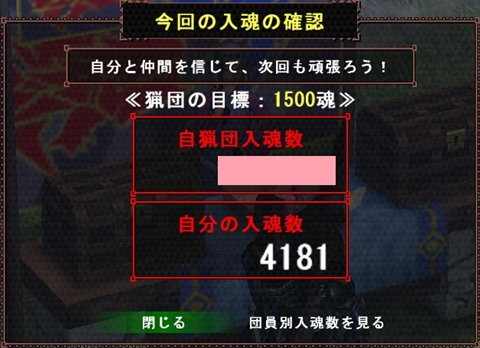 31th_入魂
