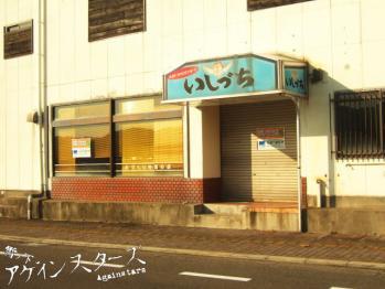 ishiduchi02.jpg
