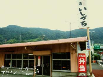 ishiduchi04.jpg