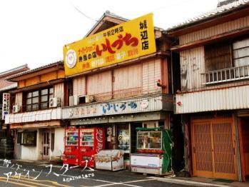 ishiduchi07.jpg