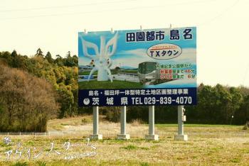 tsukuba06.jpg