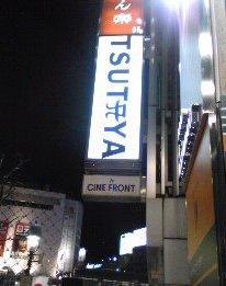 渋谷の街もAマーク!