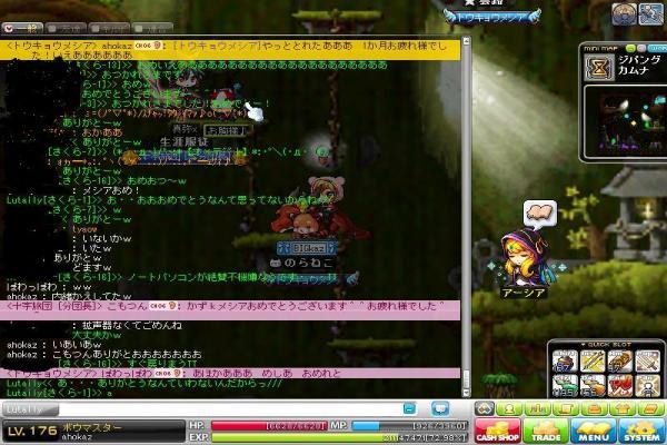 Maple110523_001107_convert_20110524010917.jpg