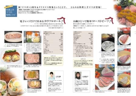 ママポン仕事 のコピー.pdf