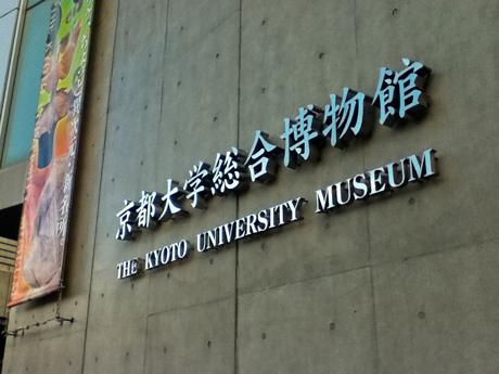 KyotoUniversity.jpg