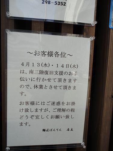 1104bon002.jpg