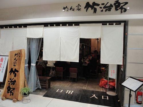 1104takejiro003.jpg