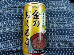 日本平 017