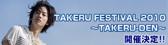TAKERU-DEN
