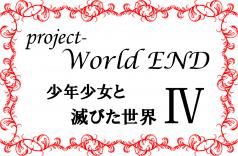 少年少女と滅びた世界4