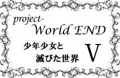 少年少女と滅びた世界5