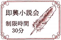 即興小説会[30min]