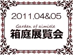 箱庭展覧会2011.04&05