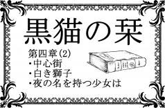 黒猫の栞4-2