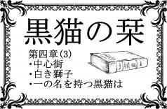 黒猫の栞4-3