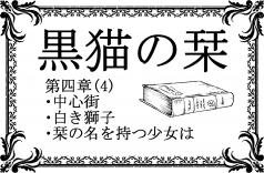 黒猫の栞4-4