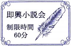 即興小説会[60min]