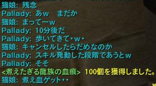 Aion0075_20101031033109.jpg