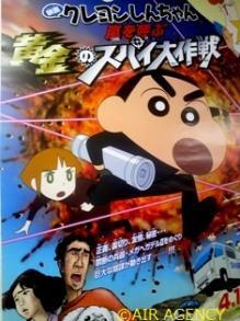 しんちゃんポスター
