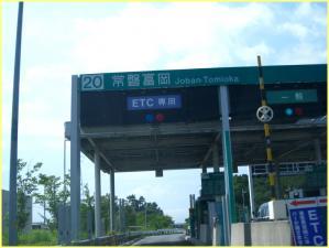 常磐自動車道終点