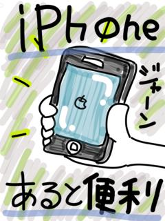 iphoneってべんり。