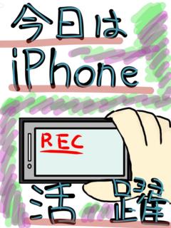 iphone、rec