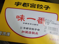 宇都宮餃子味一番