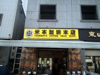 米本珈琲店
