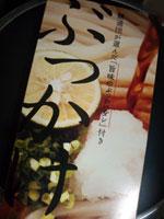 東京麺通団ぶっかけうどん