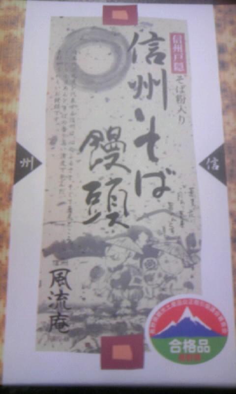 091123_160046信州そば饅頭