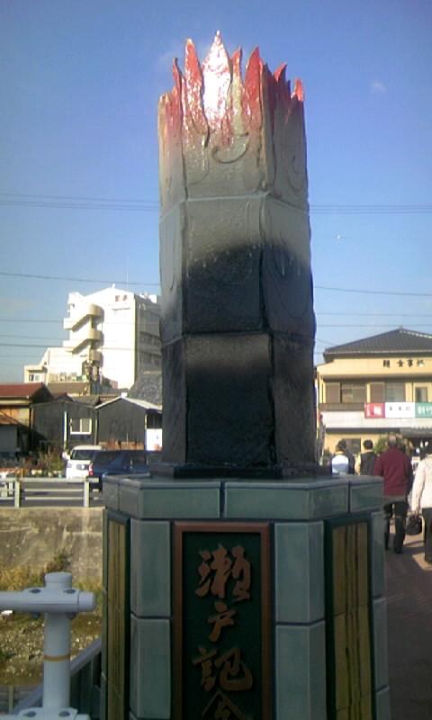 091227_142137 瀬戸市 記念橋