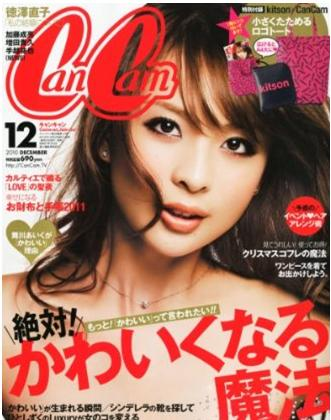 CanCam (キャンキャン) 2010年 12月号