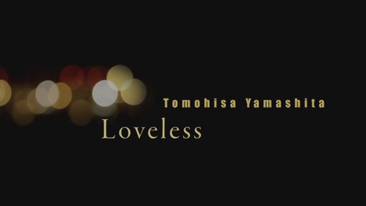[PV] 山下智久(Tomohisa.Yamashita)-Loveless[20-57-15]