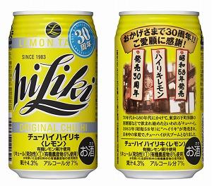ハイリキ限定缶