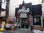 高円寺 かき小屋 店構え(2013/3/2)