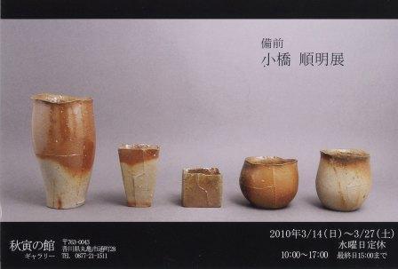 小橋順明展秋寅の館2010